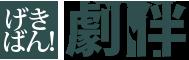 げきばん!/美しい映像音楽の制作と著作権フリー素材(音楽・効果音・声)の提供