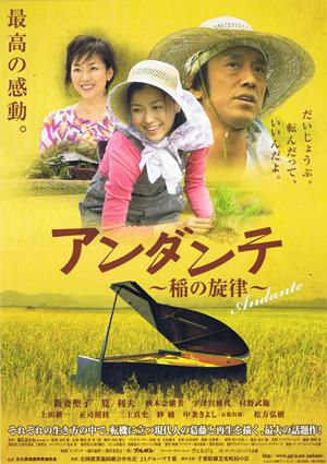 映画『アンダンテ 〜稲の旋律〜』