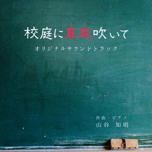 映画『校庭に東風吹いて』オリジナルサウンドトラック