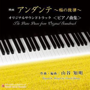 映画『アンダンテ ~稲の旋律~』オリジナルサウンドトラック<ピアノ曲集>