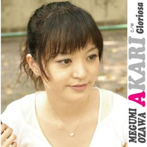 AKARI/小澤めぐみ