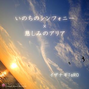 いのちのシンフォニー/イザナギTaRO
