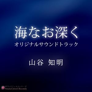 映画『海なお深く』オリジナルサウンドトラック