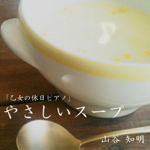 やさしいスープ