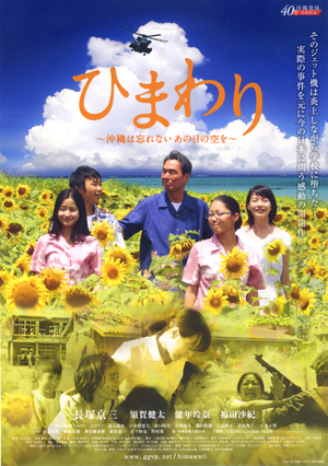 映画『ひまわり 〜沖縄は忘れない あの日の空を〜』