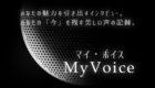 マイ・ボイス | あなたの魅力を引き出す美しい声の記録