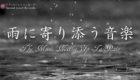 雨に寄り添う音楽