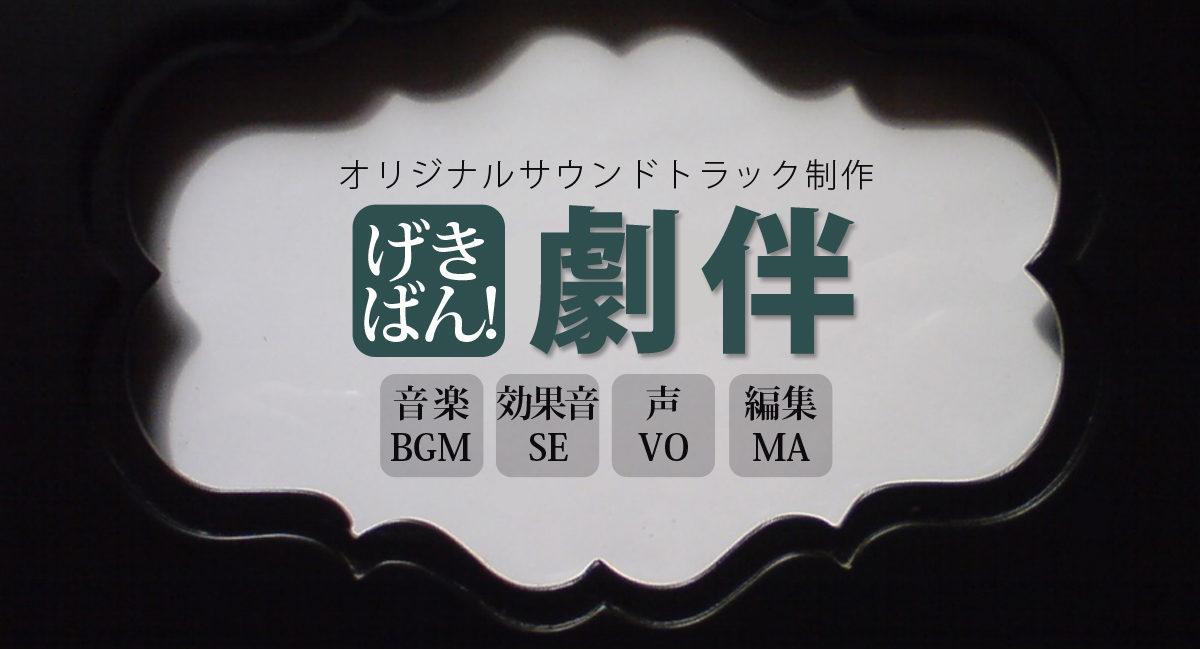 オリジナルサウンドトラック制作「げきばん!」