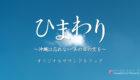 映画『ひまわり ~沖縄は忘れない あの日の空を~』オリジナルサウンドトラック
