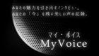 マイ・ボイス(あなたの魅力を引き出す美しい声の記録)