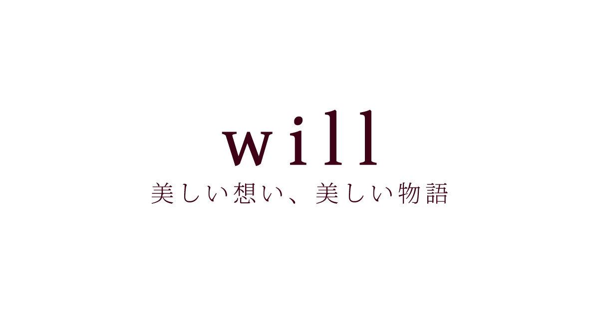 動画制作「will」