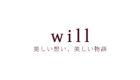 will – 美しい想い、美しい物語(動画制作)