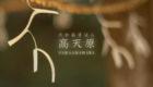 鈴木哲司(熊野神社 禰宜)プロデュースによる音楽『高天原(たかあまはら)』をお作りしました
