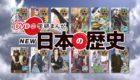 学研「NEW 日本の歴史」の音楽・効果音・MAを担当しました